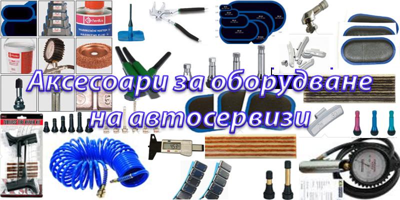 Оборудване-Сервизи